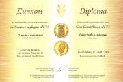 "Diploma of the prize awarded to ""Degolada"""