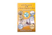 Anuário de Numismática 2019-2020